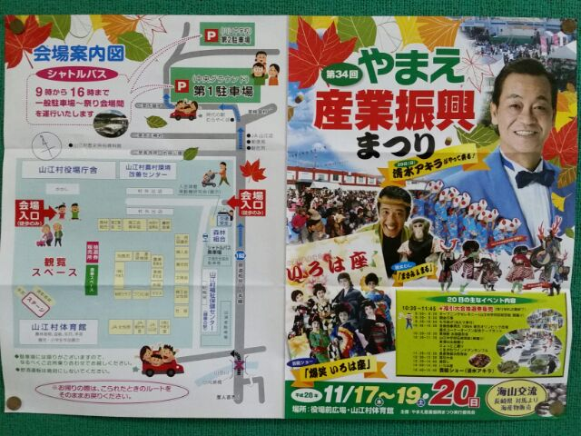 山江産業祭チラシ